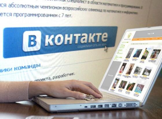 Раскрутка фейк-страницы ВКонтакте