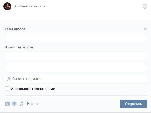 dobavit - Как делать голосование в ВКонтакте?