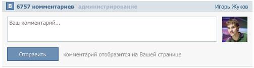 Накрутка комментариев ВКонтакте