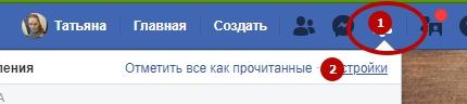 ecd430d048 - Как удалить друга в Facebook