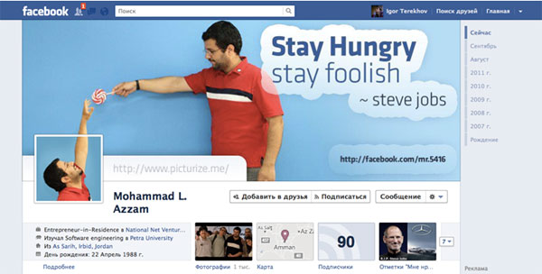 """Хроника""""Хроника в Facebook"""" - Как настроить работу хроники?"""