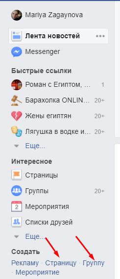 fb - Как создать и правильно оформить группу в Facebook