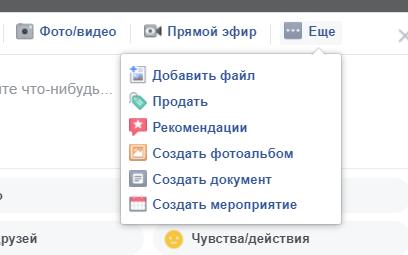 file - Как создать и правильно оформить группу в Facebook