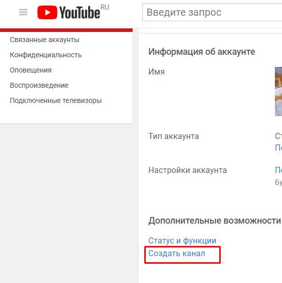 info - Как создать второй канал на YouTube?
