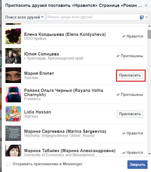 invite - Как создать и правильно оформить группу в Facebook