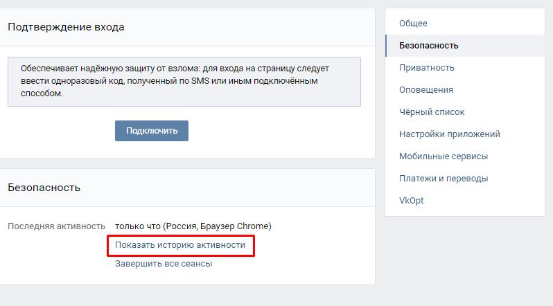 istor - Простой способ избежать появления капчи ВКонтакте
