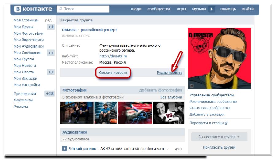 kak sdelat oformlenie gruppy v vkontakte - Как заработать ВКонтакте - 5 самых вкусных способов заработка для фанатов ВК