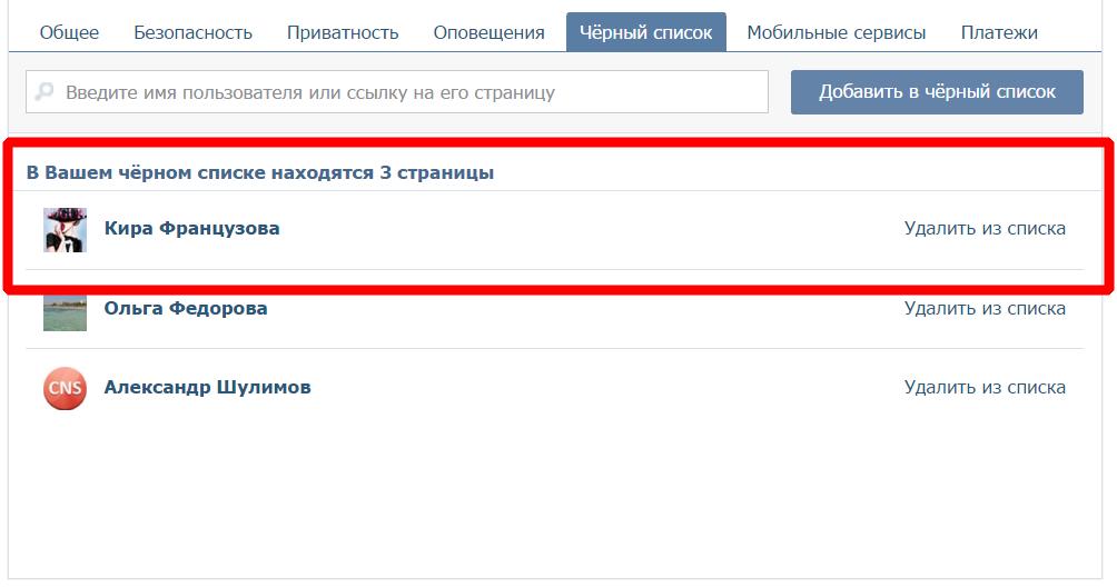 kak udalit druga v vkontakte 2 - Как быстро удалить друзей ВКонтакте?