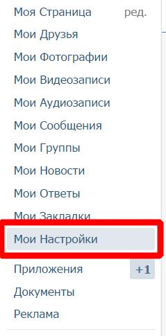 kak udalit druga v vkontakte 3 - Как быстро удалить друзей ВКонтакте?