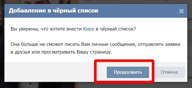 kak udalit druga v vkontakte 4 - Как быстро удалить друзей ВКонтакте?