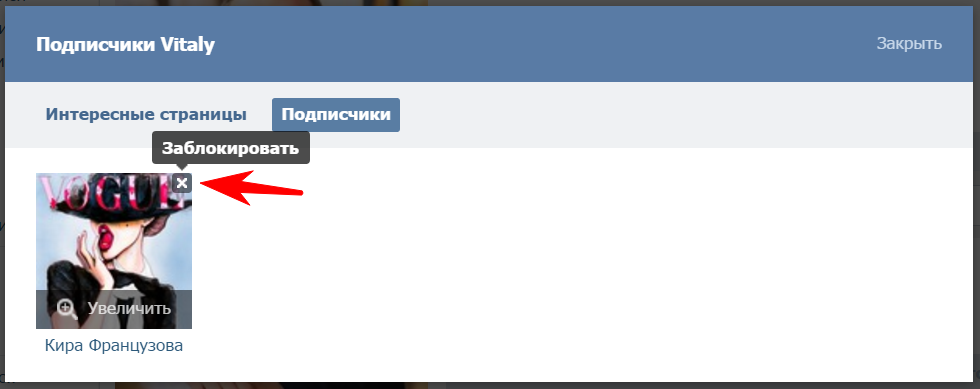 kak udalit druga v vkontakte 5 - Как быстро удалить друзей ВКонтакте?
