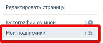 kak udalit druga v vkontakte 6 - Как быстро удалить друзей ВКонтакте?