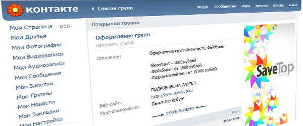 kartinki dlya gruppy v vk 15 - Как заработать ВКонтакте - 5 самых вкусных способов заработка для фанатов ВК