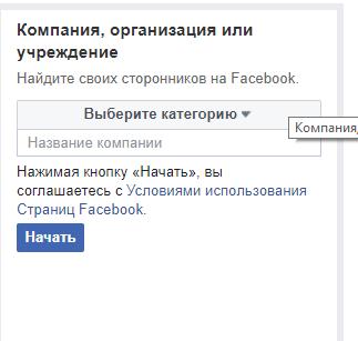 kategoria - Как создать и правильно оформить группу в Facebook