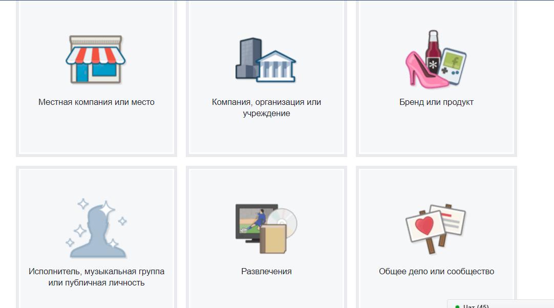 kompan - Как создать и правильно оформить группу в Facebook