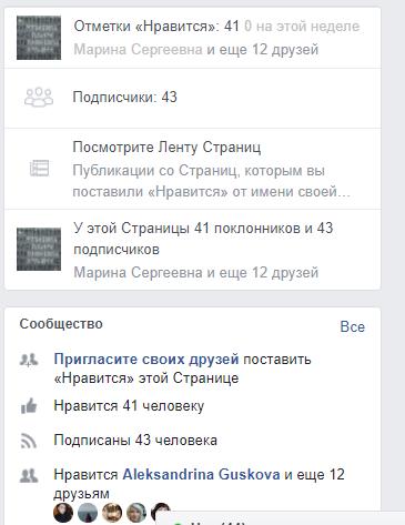 like - Как создать и правильно оформить группу в Facebook