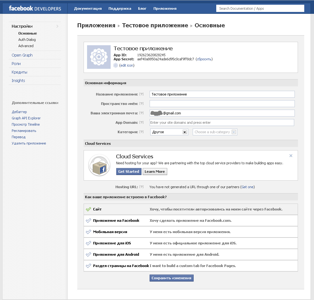 main - Как создать интернет-магазин в Фейсбук