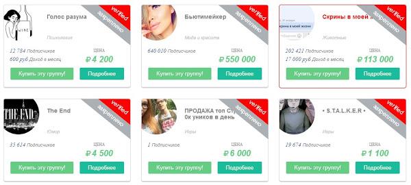 medias - Как купить группу или паблик ВКонтакте и не нарваться на мошенников?