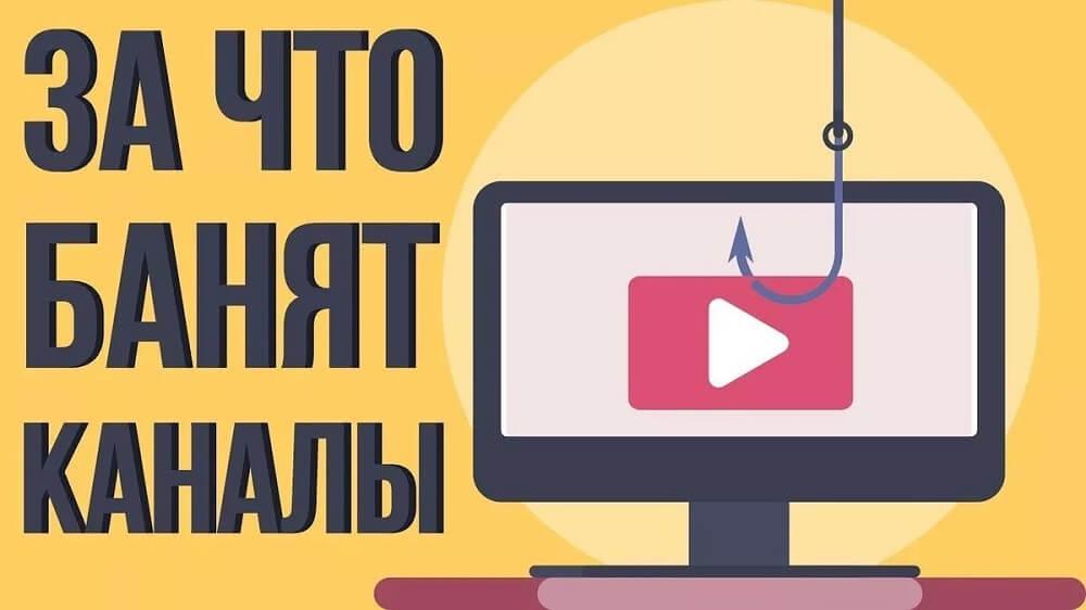 monitor i nadpis Za chto banyat kanaly - Как избежать бана на Ютуб и 2 варианта действий, если канал забанили