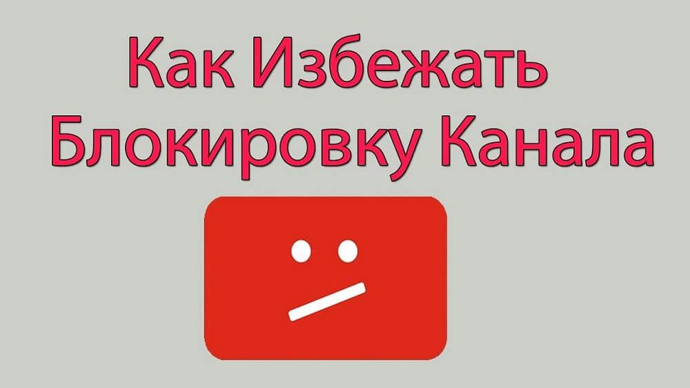 Надпись «Как избежать блокировку канала»