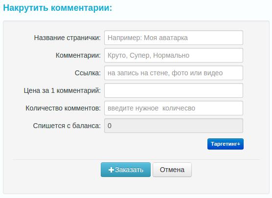 Онлайн-сервисы накрутки