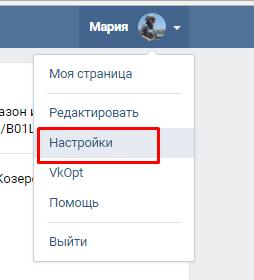 nastr 1 - Простой способ избежать появления капчи ВКонтакте
