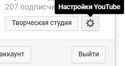 nastr - Как создать второй канал на YouTube?