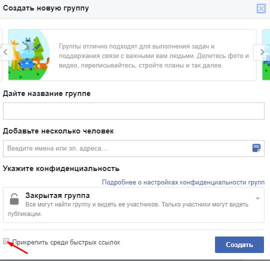 nov - Как создать и правильно оформить группу в Facebook