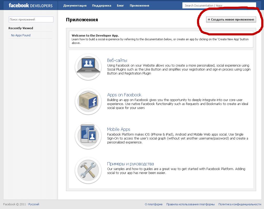novoe - Как создать интернет-магазин в Фейсбук