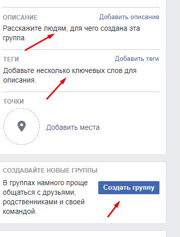 opisanie - Как создать и правильно оформить группу в Facebook