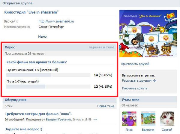 opros gruppa - 2 способа создать опрос в группе ВКонтакте