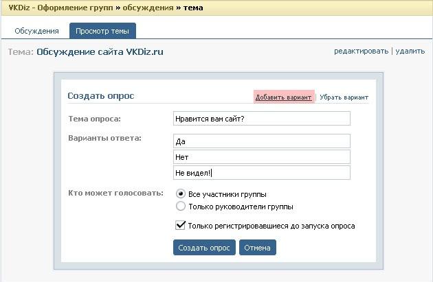opros v gruppe - 2 способа создать опрос в группе ВКонтакте