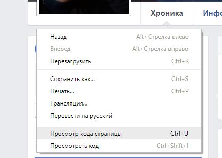 """po kodu brauzera2 - """"Гости на Facebook"""" - Как посмотреть кто заходил на страницу"""