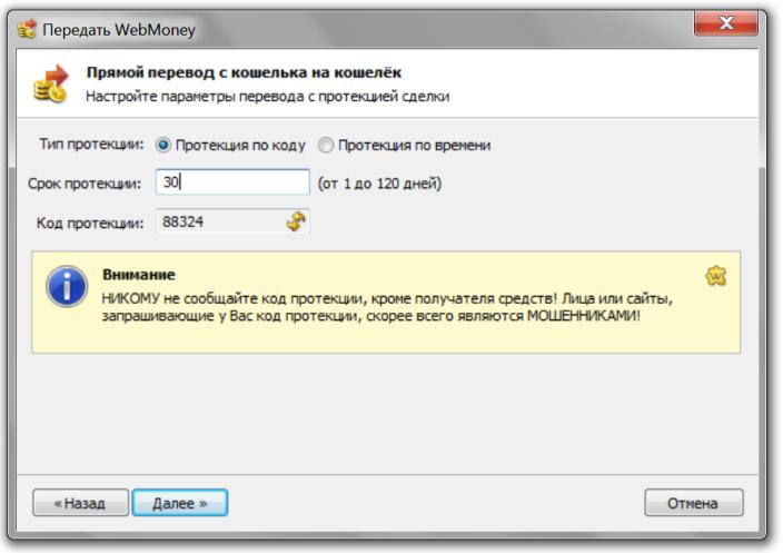 pw9 1 - Как купить группу или паблик ВКонтакте и не нарваться на мошенников?