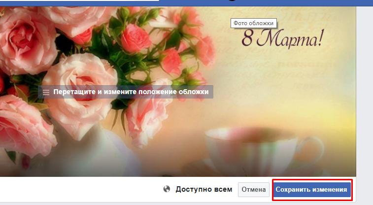 rG4v0Va - Как оформить свою страницу на Facebook?