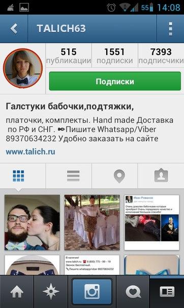 rekl - Как открыть интернет-магазин в Instagram и создать лояльную аудиторию покупателей?