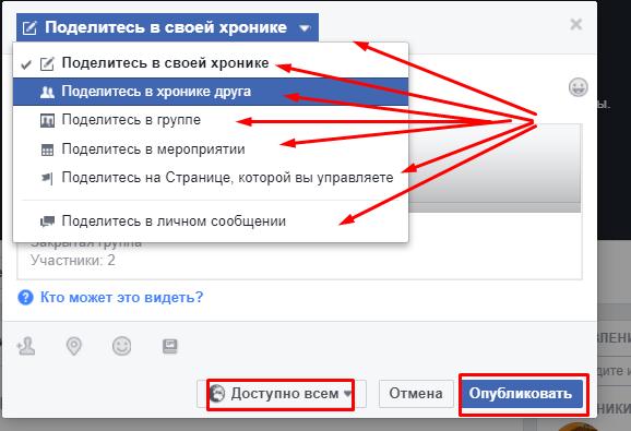 share - Как создать и правильно оформить группу в Facebook