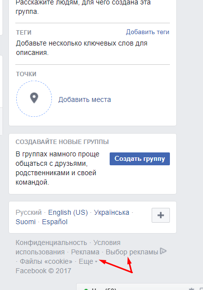Как создать и правильно оформить группу в Facebook
