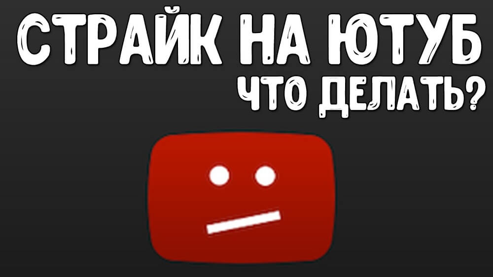 strajk na yutub - Как избежать бана на Ютуб и 2 варианта действий, если канал забанили