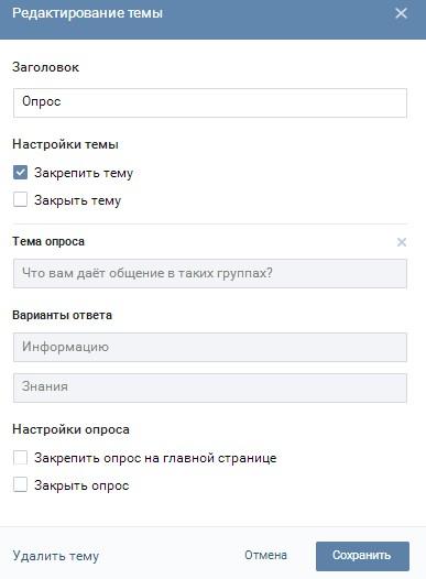 temaa - Как делать голосование в ВКонтакте?