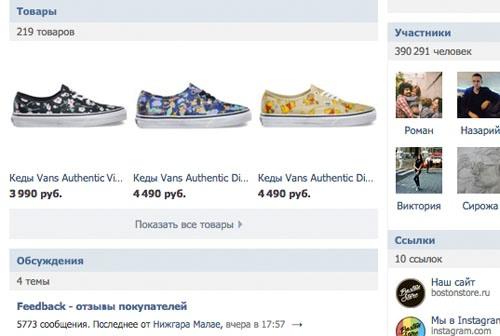 tovary vkontakte - Чем отличается группа от паблика ВКонтакте?
