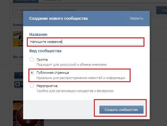 uk1qJD1ur2s - Чем отличается группа от паблика ВКонтакте?