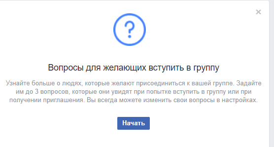 voprosi - Как создать и правильно оформить группу в Facebook
