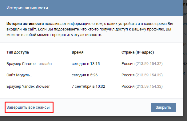 zaversh - Простой способ избежать появления капчи ВКонтакте
