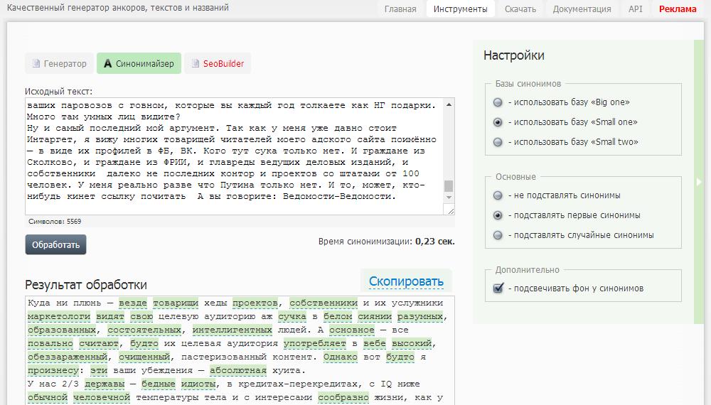 1 seogenerator ru tools synonym e1474270953664 - В какой программе удобнее делать рерайт текста?