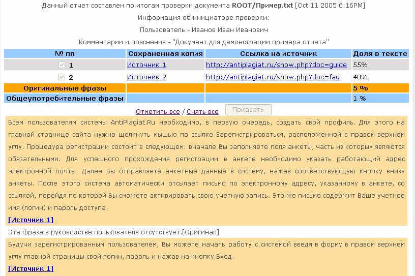 www.antiplagiat.ru