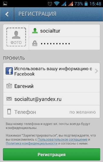 Инстаграм регистрация