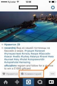 2 1 200x300 - Как удалить комментарии под своими фото в Instagram?