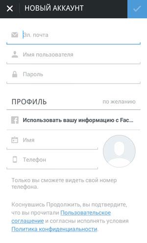 2014 09 13 12.17 - Как зарегистрироваться в Инстаграм с телефона?