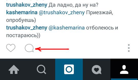 2015 03 03 06.57 - Как отвечать на комментарии в Instagram?
